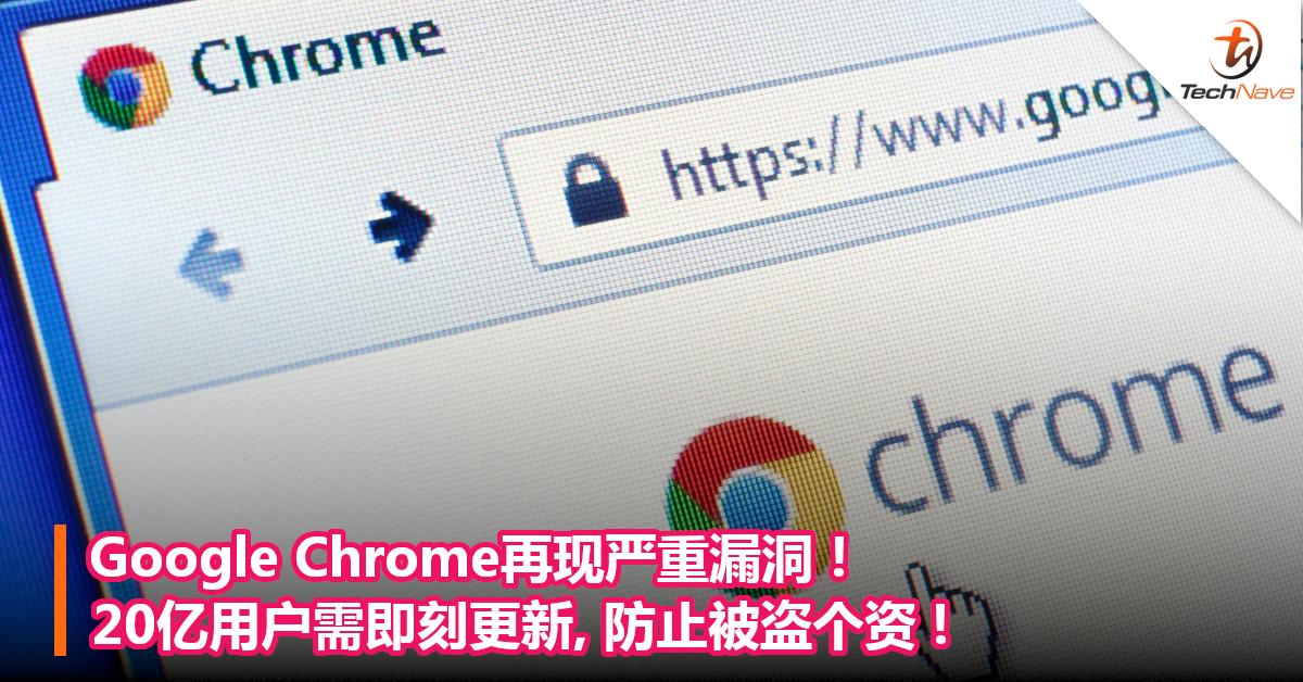 Google Chrome再现严重漏洞!20亿用户需即刻更新,防止被盗个资!