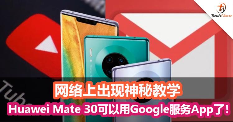 网络上出现神秘教学!教你如何在Huawei Mate 30系列上使用Google服务旗下App!