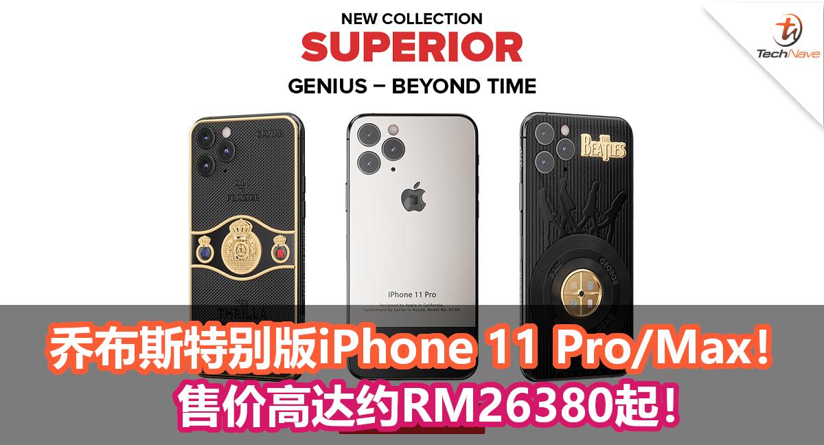 乔布斯特别版iPhone 11 Pro/Max即将开售!售价高达约RM26380起!