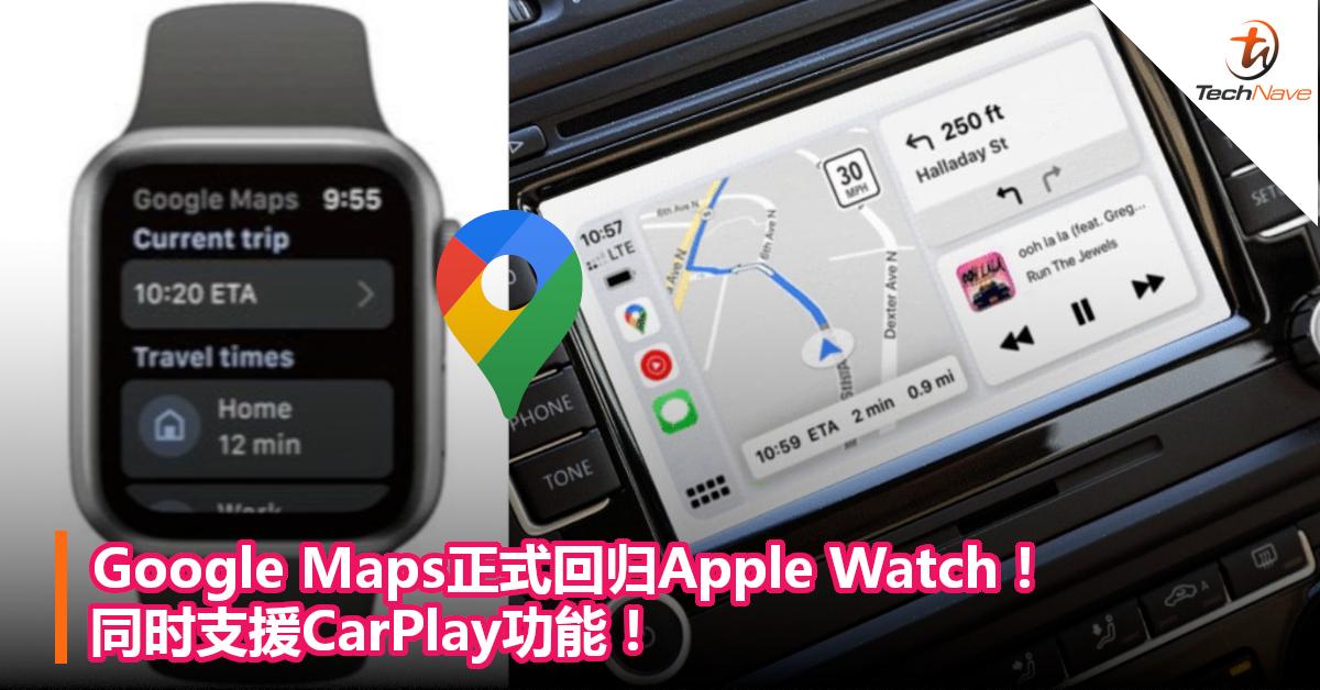 Google Maps正式回归Apple Watch!同时支援CarPlay 功能!