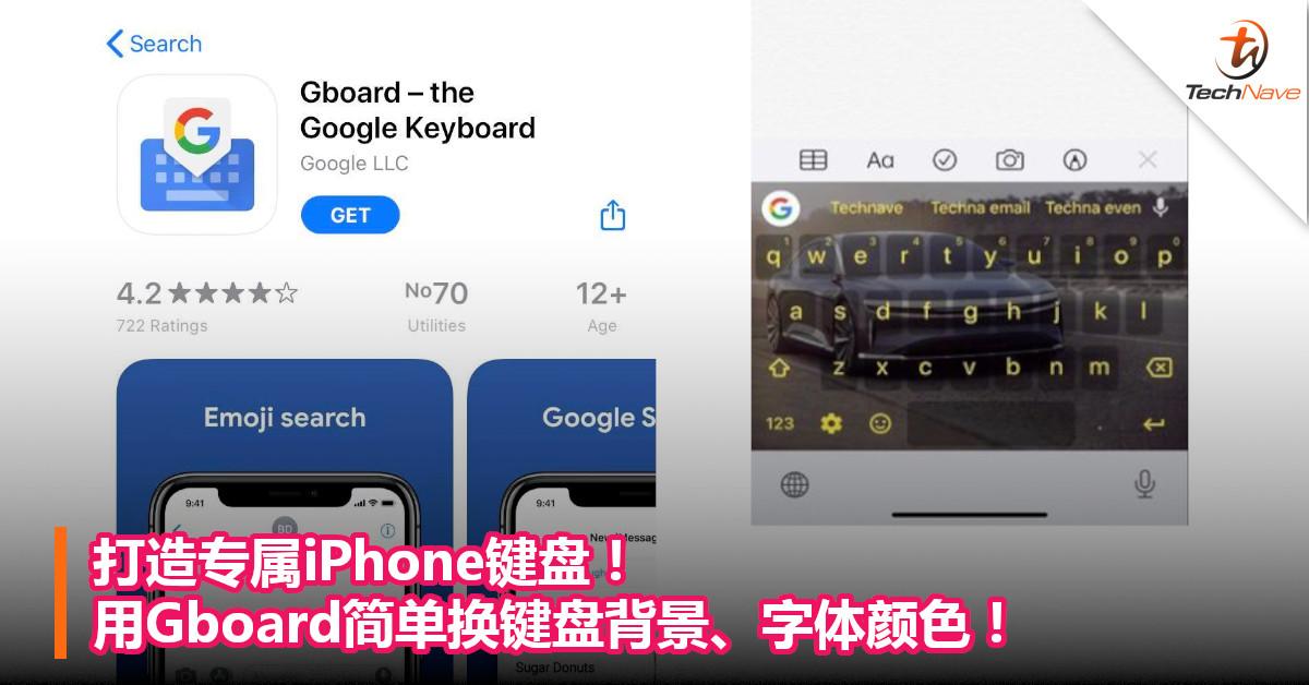 打造专属iPhone键盘!用Gboard简单换键盘背景、字体颜色!