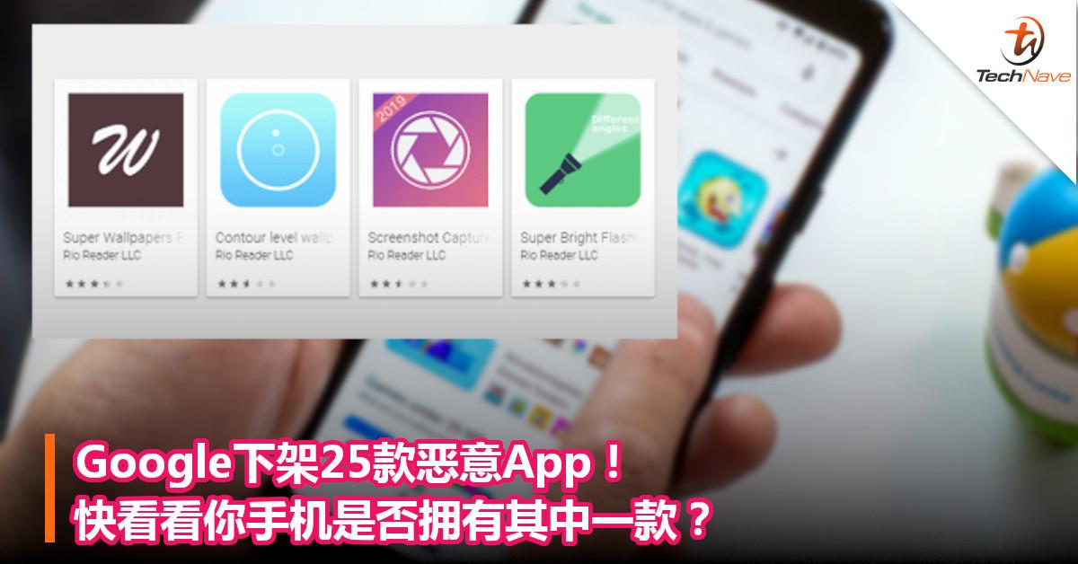 Google下架25款恶意App!快看看你手机是否拥有其中一款?