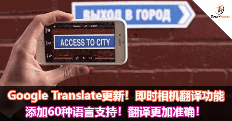 Google Translate更新!即时相机翻译功能添加60种语言支持!翻译更加准确!