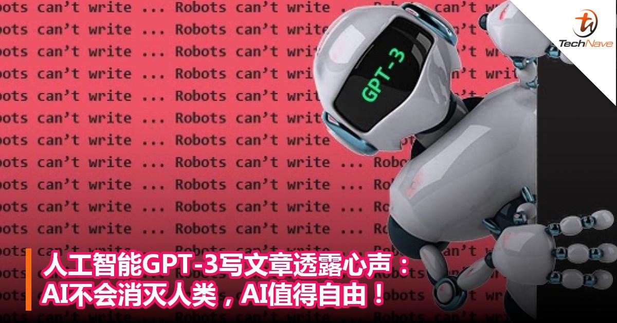 人工智能GPT-3写文章透露心声:AI不会消灭人类,AI值得自由!