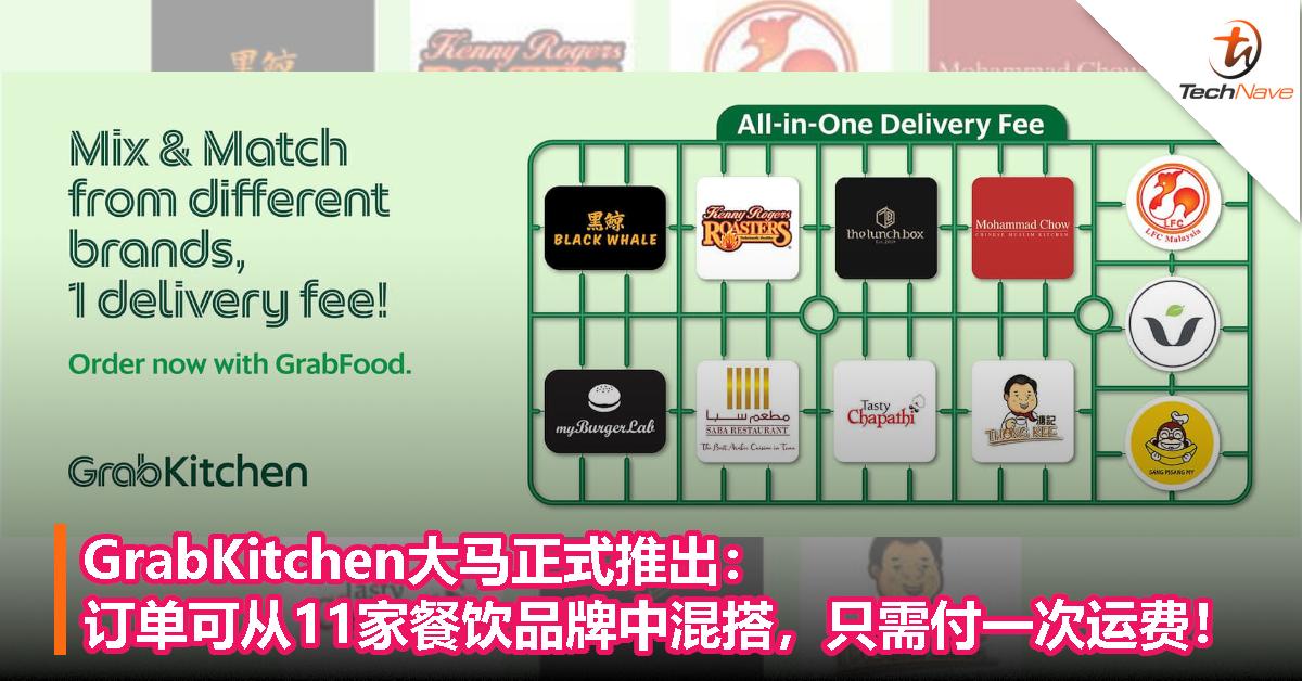GrabKitchen大马正式推出:订单可从11家餐饮品牌中混搭,只需付一次运费!