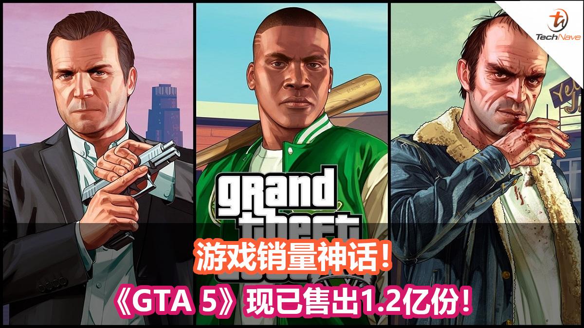 游戏销量神话!《GTA 5》现已售出1.2亿份!