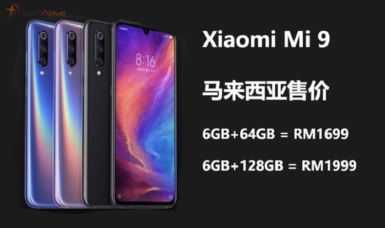 Xiaomi Mi 9在大马发布:Snapdragon 855+三摄镜头+Super AMOLED荧幕!售价从RM1699起!
