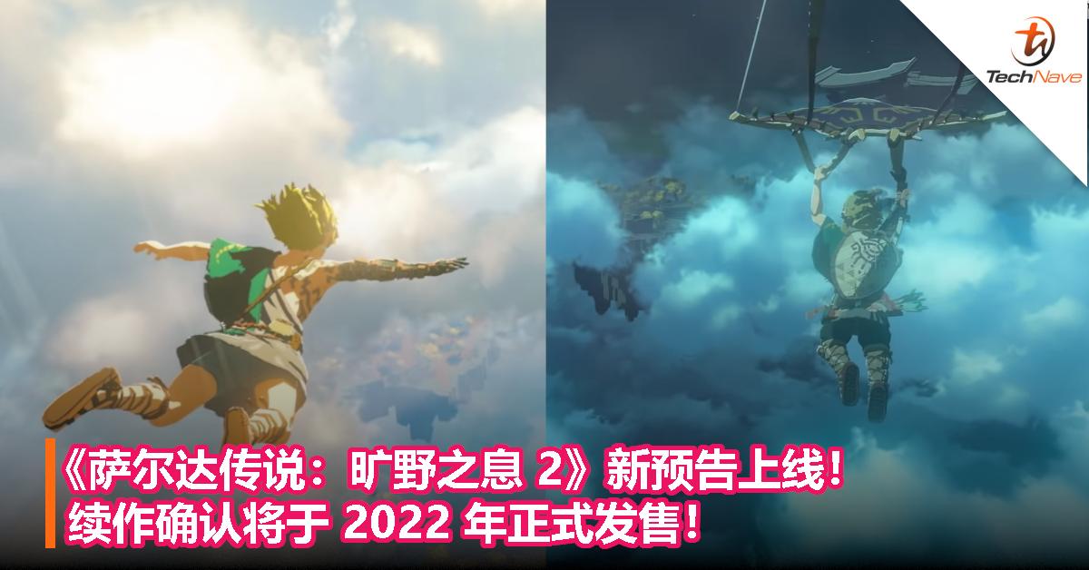 《萨尔达传说:旷野之息 2》新预告上线!续作确认将于 2022 年正式发售!