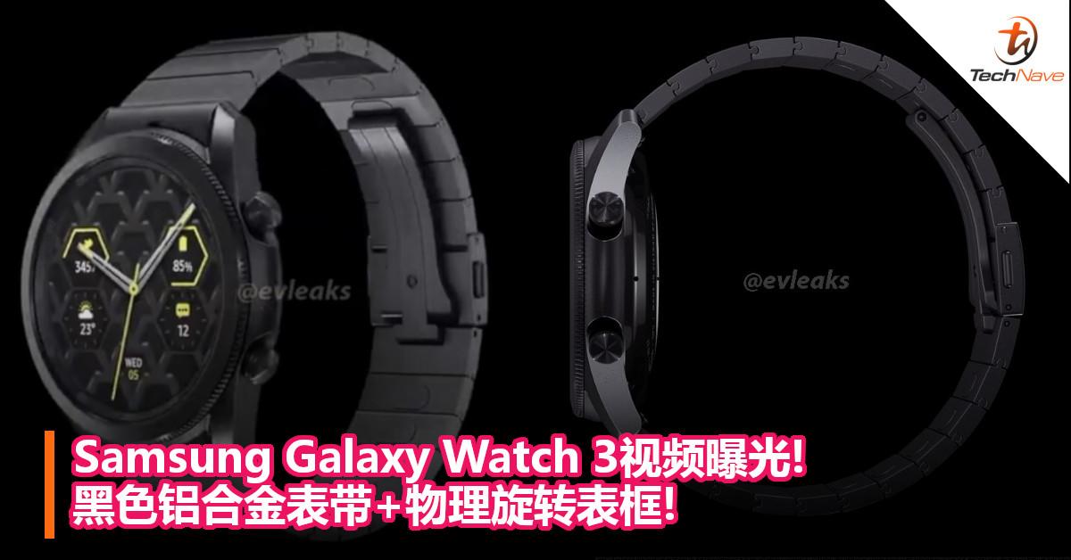 Samsung Galaxy Watch 3渲染图曝光!黑色铝合金表带+物理旋转表框!