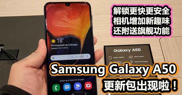 Samsung Galaxy A50 更新包出现!相机和指纹解锁更进化!