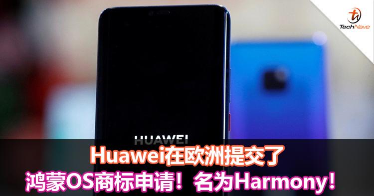 Huawei在欧洲提交了鸿蒙OS商标申请!名为Harmony!