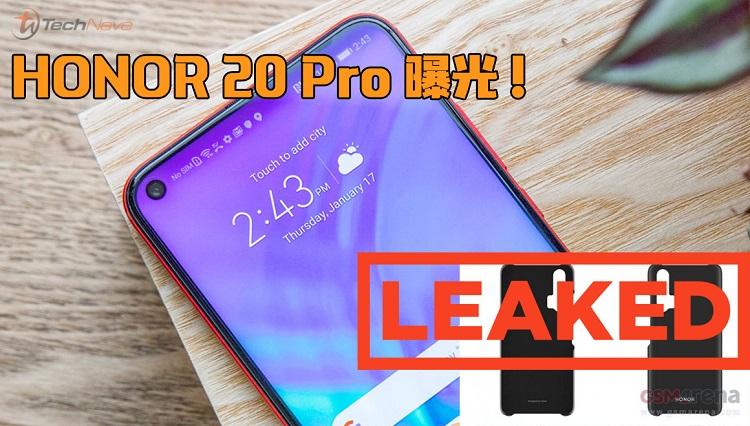 HONOR 20 Pro保护壳曝光!屏幕指纹+Kirin 980!