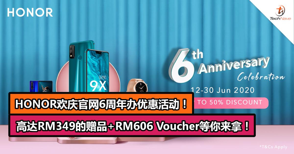 HONOR欢庆官网6周年办优惠活动!高达RM349的赠品+RM606 Voucher等你来拿!