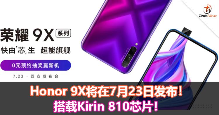 Honor 9X将在7月23日发布!搭载Kirin 810芯片!