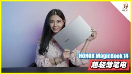 HONOR MagicBook 14 开箱!