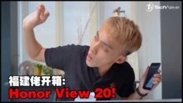 福建佬开箱HONOR View 20 !