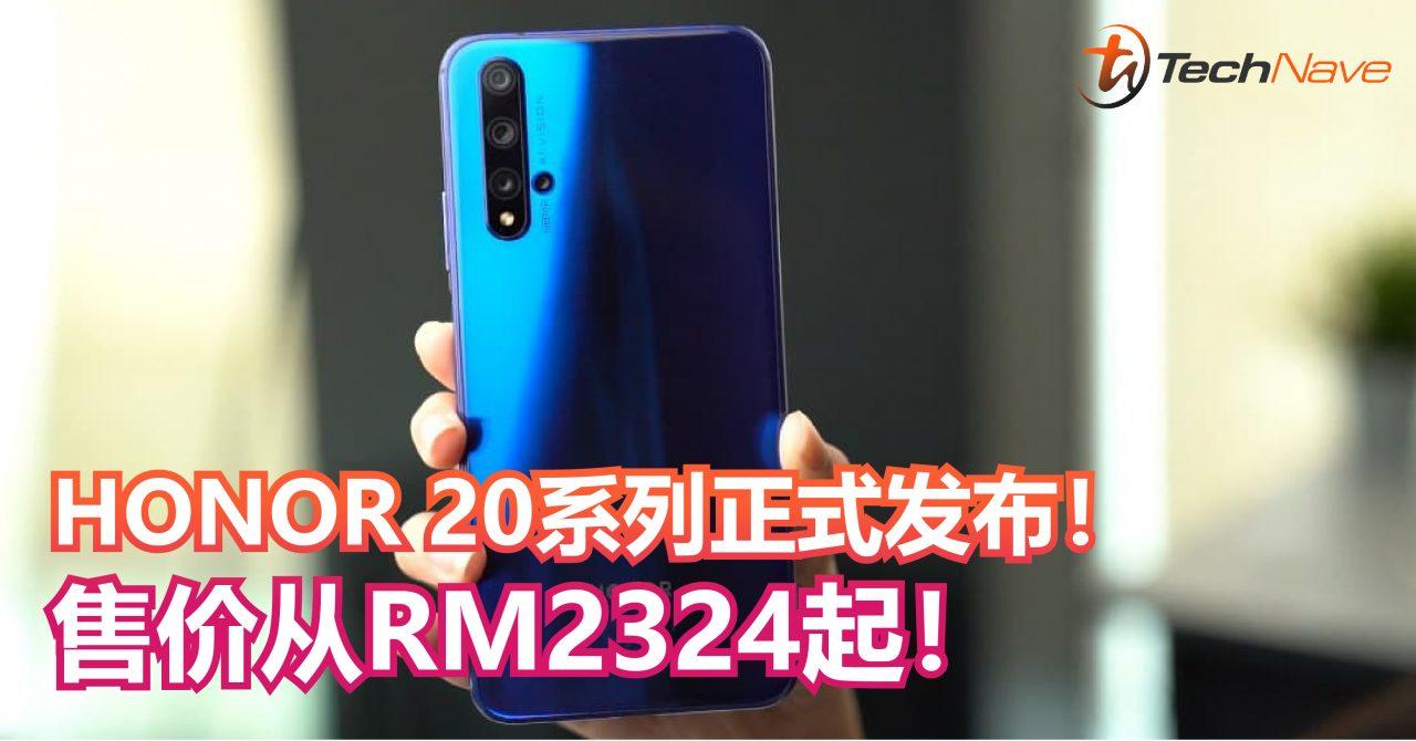 HONOR 20系列正式发布!后置48MP 四摄镜头、30x 变焦、4000mAh电池容量等,售价约RM2324起!
