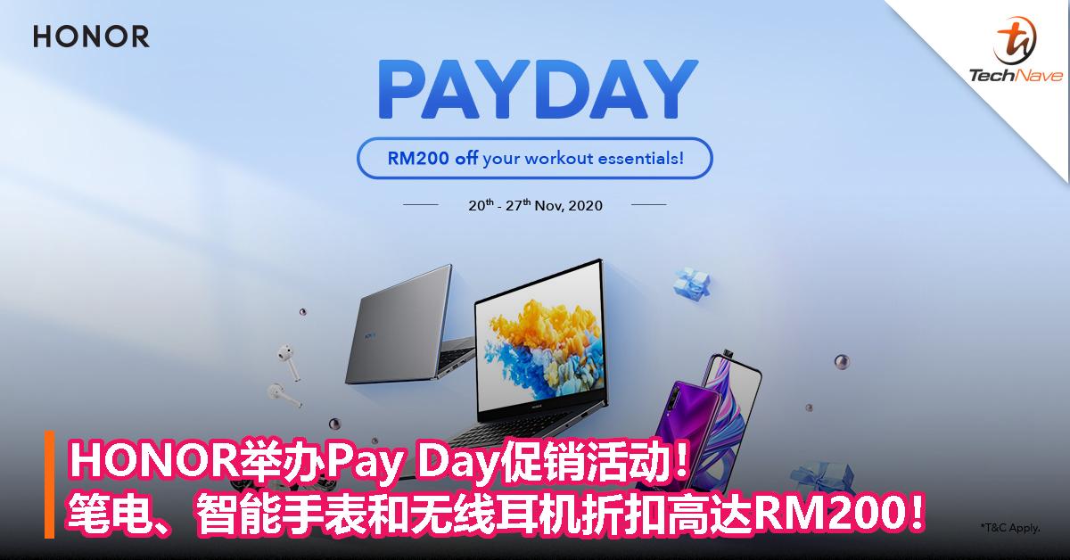 HONOR举办Pay Day促销活动!笔电、智能手表和无线耳机折扣高达RM200!