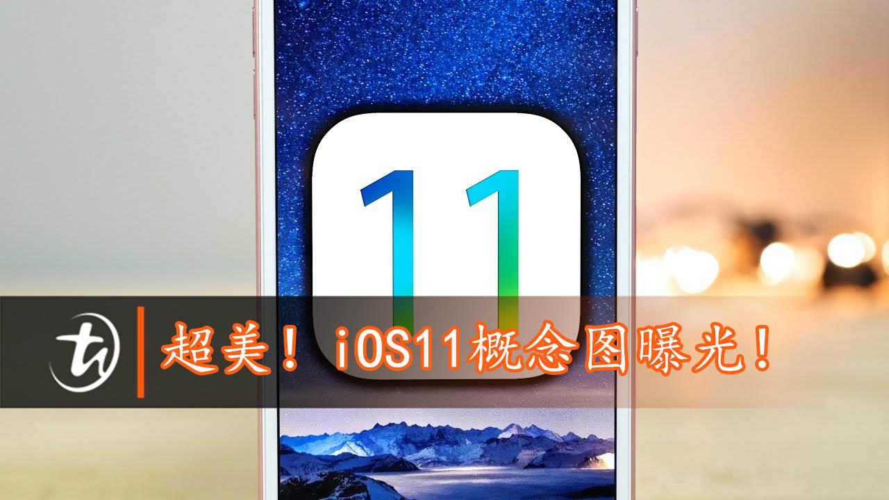 iOS11概念图曝光!深色模式好美啊!