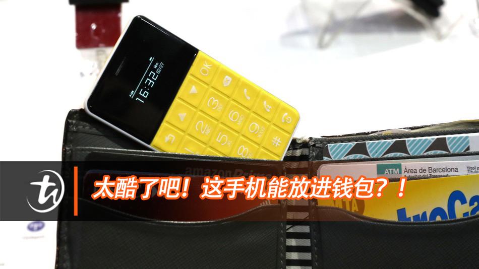 可以塞进钱包的手机?!比Nokia 3310更酷的功能机!