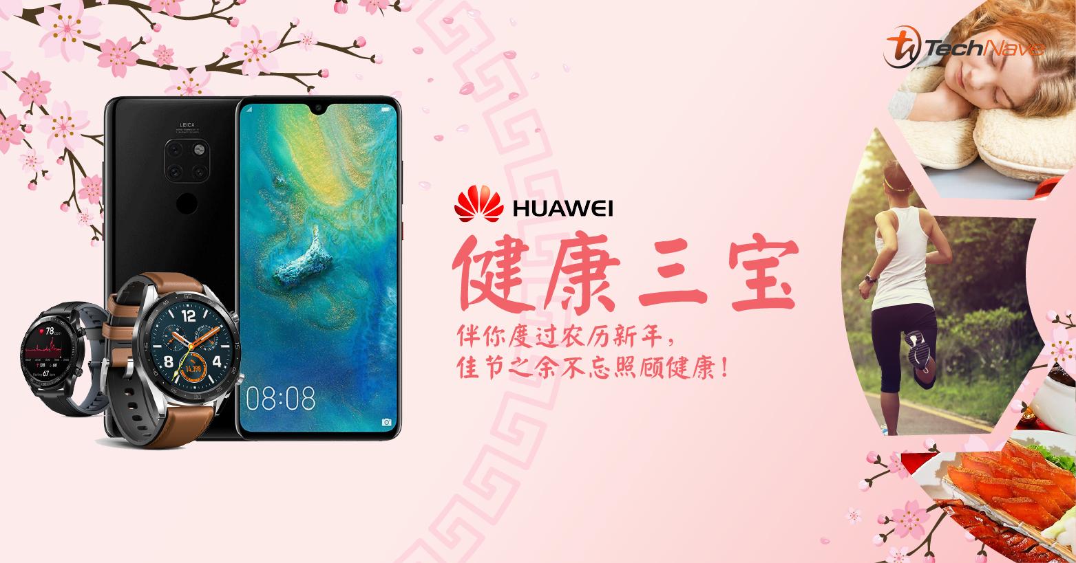 Huawei健康3宝伴你度过农历新年,佳节之余不忘照顾健康!