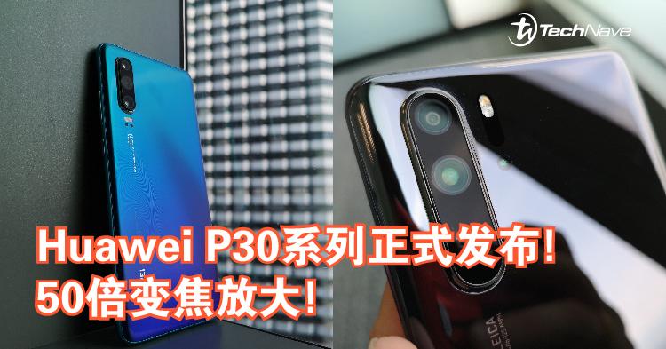 Huawei P30系列正式发布!售价约RM3682起,有50倍变焦放大、Super Lowlight、后置3摄+ToF以及更多!