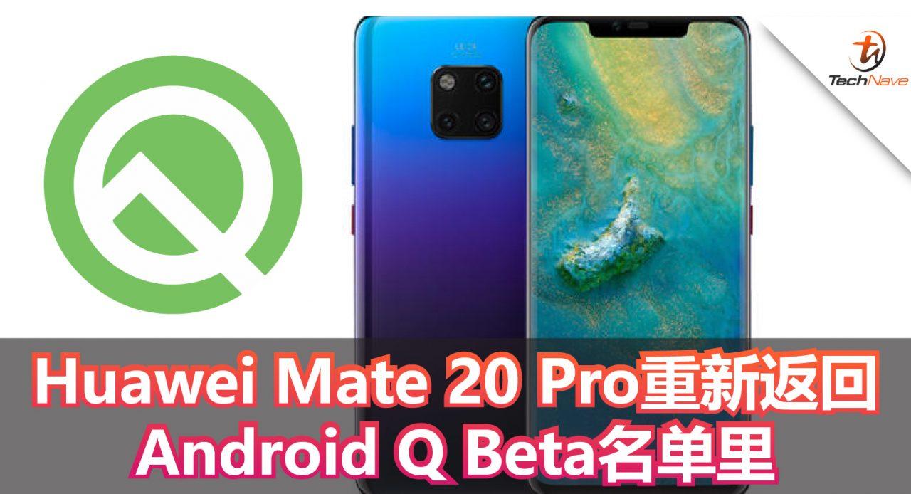 Huawei Mate 20 Pro重新返回 Android Q Beta名单里!并继续支持Android Q Beta测试版!