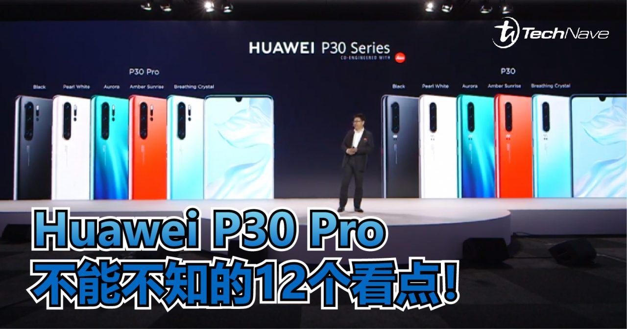 Huawei P30系列背后不得不知的12个黑科技与看点!