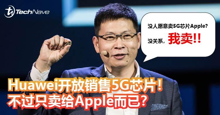Huawei开放销售5G芯片!不过只卖给Apple而已?