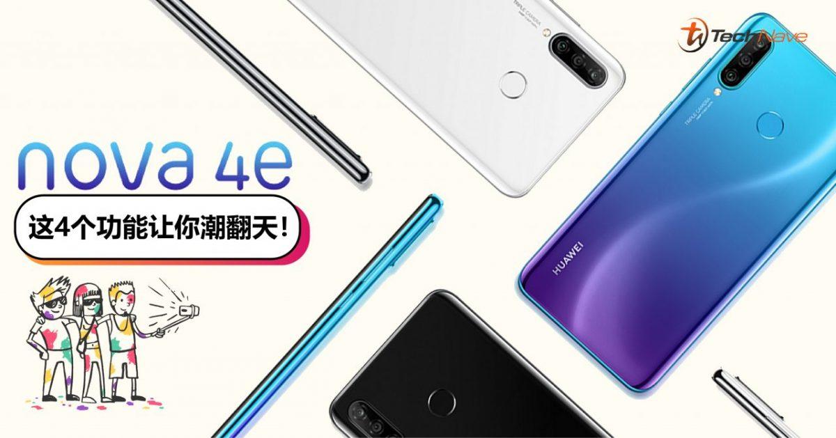 Huawei nova 4e 为年轻人准备了什么惊喜?这4个功能让你潮翻天!