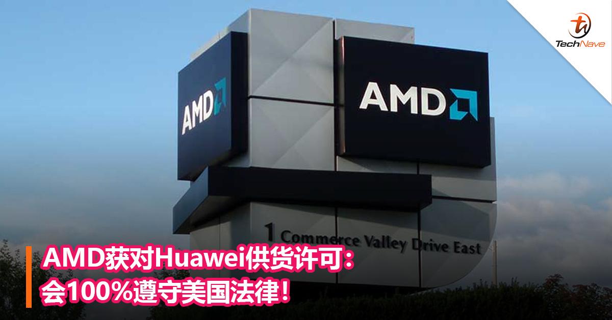 AMD获对Huawei供货许可:会100%遵守美国法律!