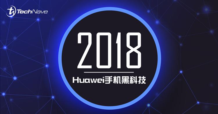 新的一年里,让我们来回顾Huawei在2018年为我们带来了什么黑科技!