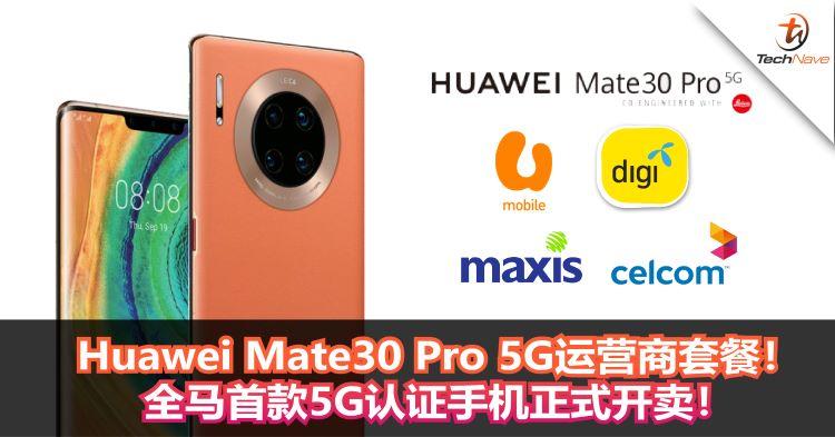 """体验 """"快""""人一步:Huawei Mate30 Pro 5G 电讯商套餐!全马首款5G认证手机正式开卖!"""