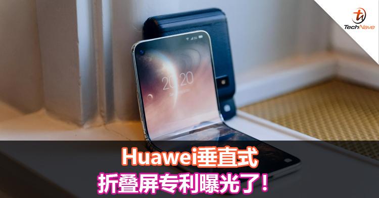 Huawei垂直式折叠屏专利曝光了!
