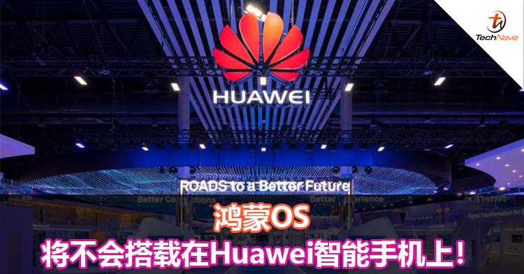 鸿蒙OS将不会搭载在Huawei智能手机上!