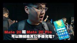 Huawei Mate 20系列上手视频:一次过让你先看Mate 20、Mate 20 Pro和Mate 20X!售价RM2799起!