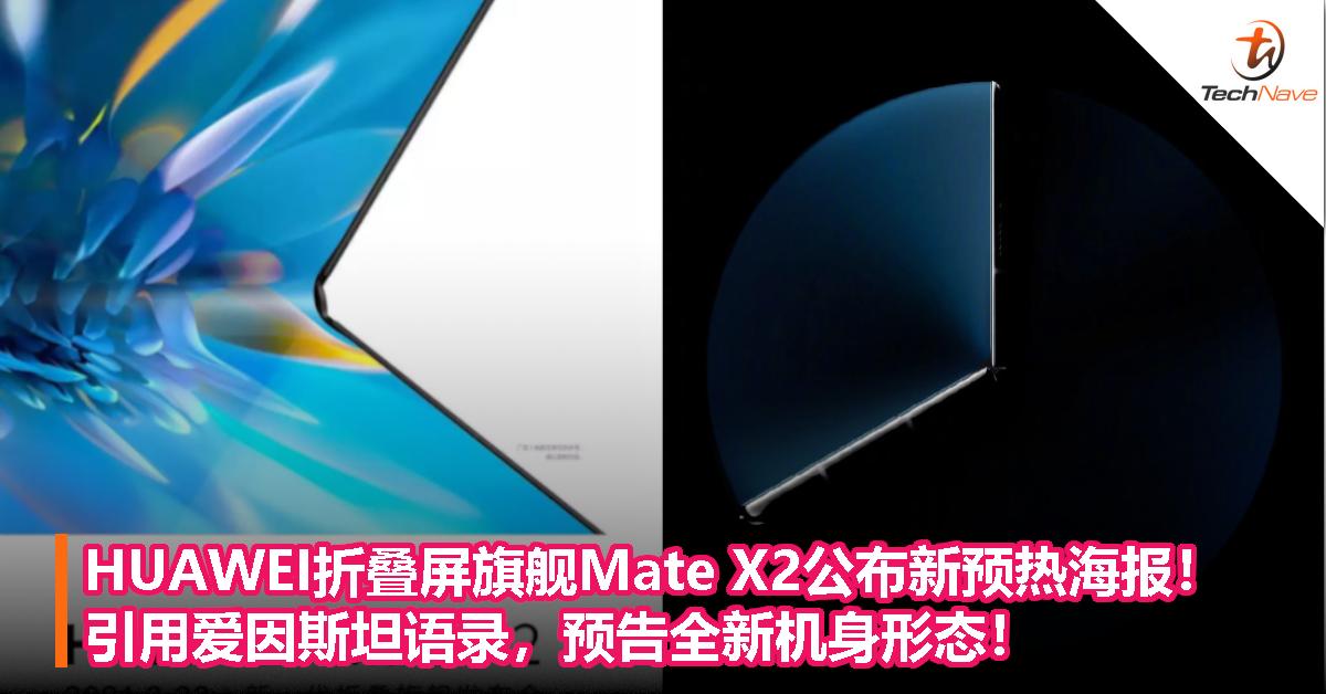 HUAWEI折叠屏旗舰Mate X2公布新预热海报!引用爱因斯坦语录,预告全新机身形态!