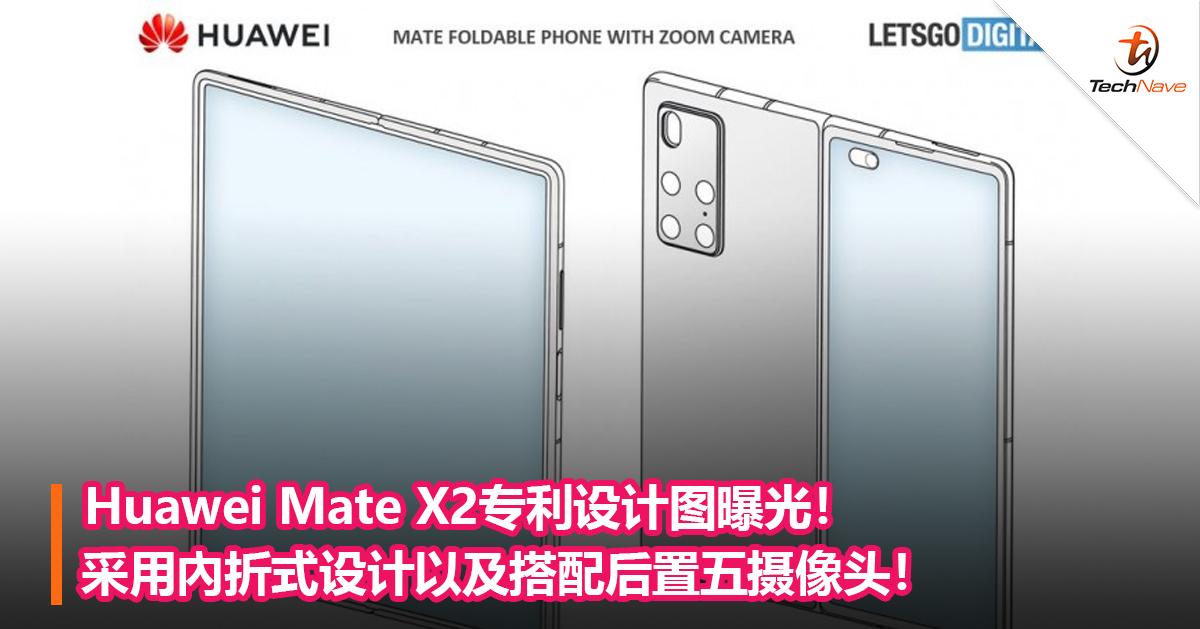 Huawei Mate X2专利设计图曝光!采用內折式设计以及搭配后置五摄像头!