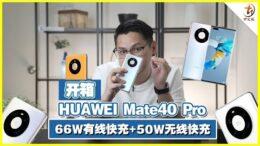 HUAWEI Mate40 Pro开箱:除了没Google,也没别的可以弹了!强!