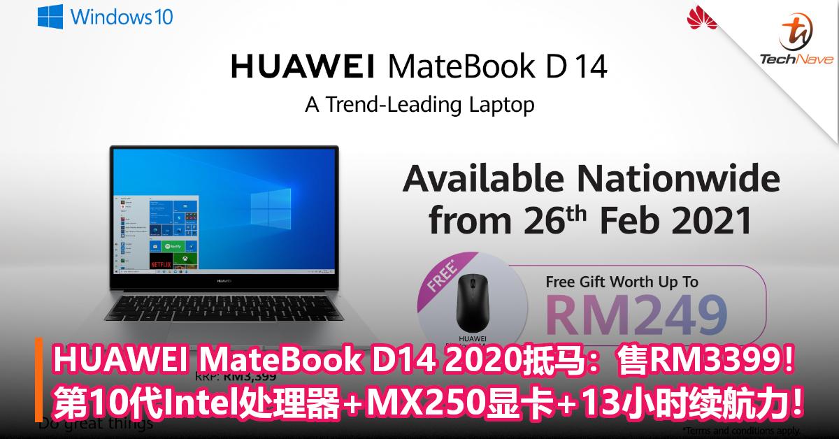 HUAWEI MateBook D14 2020抵马:售RM3399!第10代Intel处理器+MX250显卡+13小时续航力!