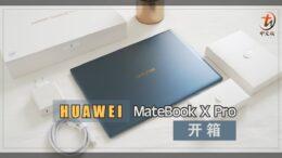 HUAWEI MateBook X Pro 2020 开箱!