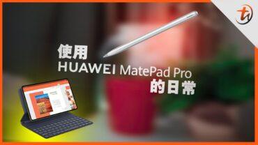 【HUAWEI MatePad Pro—一个用了之后离不开的产品】