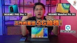 HUAWEI MatePad Pro 5G + HUAWEI P40 Pro Plus 最佳的5G工作组合!