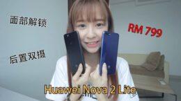 Huawei Nova 2 Lite : RM799的身价让你装逼飞高高!