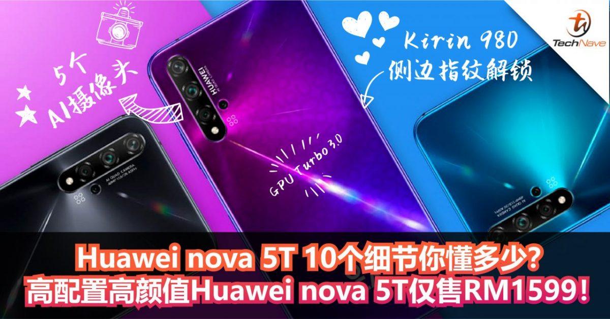 Huawei nova 5T 10个细节你懂多少?高配置高颜值的Huawei nova 5T仅售RM1599!
