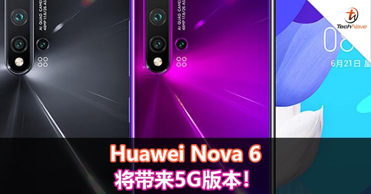 Huawei Nova 6将带来5G版本!