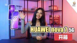 HUAWEI nova 7 5G 开箱!