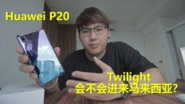 客家佬开箱系列:Huawei P20 Pro Twilight!