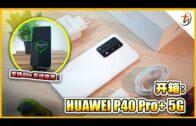帶你一起到Huawei 發布會現場看Huawei Mate X还有MateBook X Pro, MateBook 13/14 !