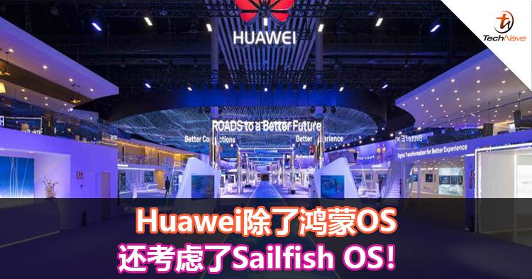 Huawei除了鸿蒙OS还考虑了Sailfish OS!